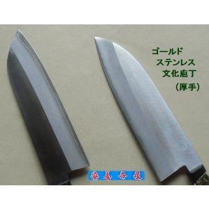 料理文化包丁 「houtyou-01」 安養寺作厚手 DPSゴールド10. 刃巾:45mm 刃渡り約170mm 重さ約170g anyoujiya-1