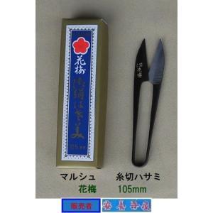 糸切り鋏・小はさみ 「itokirihasami-05」ブロンズ 爪型 小バサミ ミシン・縫製工場 マルシュー刃物 |anyoujiya-1