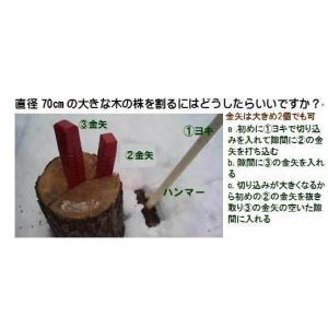薪割りかなや 「kanaya2-14」 金矢2個売り (大)210mm 1480g  (小)188mm 1180g   クサビ 薪ストーブ|anyoujiya-1