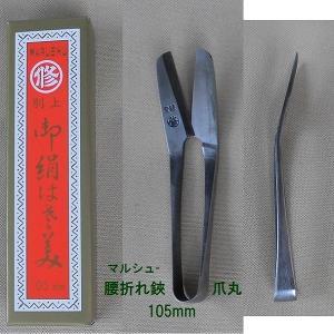 腰折れ鋏 爪丸  105mm 縫製工場 マルシュー刃物 |anyoujiya-1