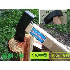 薪割り斧390匁 「く」の字型の字型  「makiwari390-1」 刃巾58mm 刃の長さ217mm 900mm樫柄 柄なし重さ1460g|anyoujiya-1