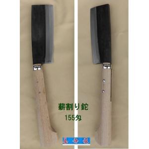 薪割り鉈 155匁「makiwarinata-zenkou5-155」 刃巾62mm 刃の長さ155mm 厚み8mm  全長390mm 柄付重さ690g 当て皮付全鋼 220mm樫柄 |anyoujiya-1