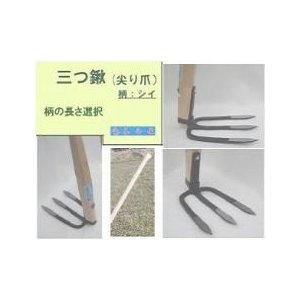 三つ鍬(尖り爪)「mitukuwa-004」 中向き 柄の長さ4.5尺 農耕クワ 掘り起しくわ 鍛冶屋の鍛造三つ鍬|anyoujiya-1
