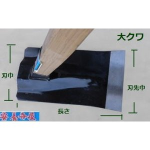 大クワ(鍬)「ookuwa-sita-160-2」 柄付重さ:約1250g 下向き 刃巾160mm 長さ:約280mm 柄の長さ4.5尺1350mm|anyoujiya-1