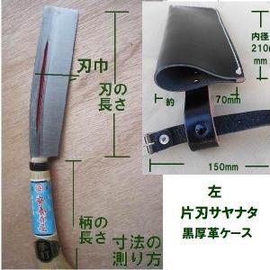 左サヤナタ(黒革ケース付)「sayanata-hidari-170」刃巾50mm 刃の長さ170mm、全長350mm、柄の長さ170mm、柄付重さ450g 約5.7寸 anyoujiya-1
