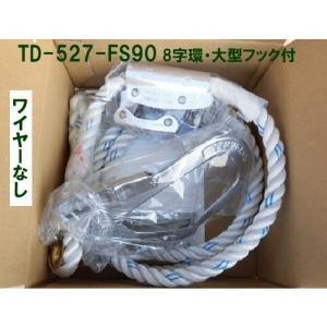 「TD-527-FS90-zaiko」大型フック 旧タイプで8字環付  ランヤード2100mm (右)ワイヤーなし 電気工一般作業用 一般高所・建設土木作業 |anyoujiya-1