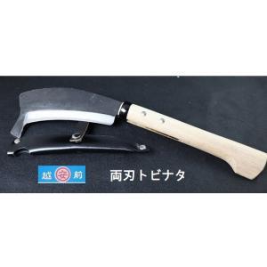 両刃トビナタ110匁「tobinata-ryo1-110」刃巾57mm 刃の長さ123mm  柄の長さ220mm  柄付重さ550g anyoujiya-1