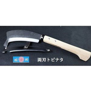 両刃トビナタ120匁「tobinata-ryou4-120」刃巾55mm 刃の長さ140mm 柄付重さ580g anyoujiya-1