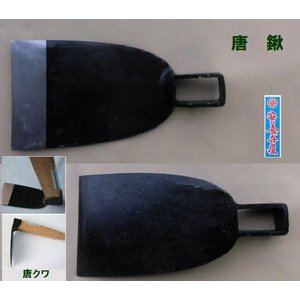 唐鍬・開墾クワ・くわ 「toguwa-02」刃巾116mm 長さ175mm 柄なし重さ1100g 特大 竹の子掘り |anyoujiya-1