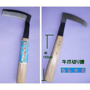 牛の爪切り鎌(中)「usi-19」 特殊刃物 鍛造打ち出し品|anyoujiya-1