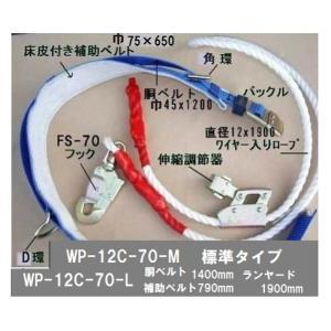WP-12C-70-L 林業用柱上安全帯 直径12mmロープ ワイヤ-入り anyoujiya-1