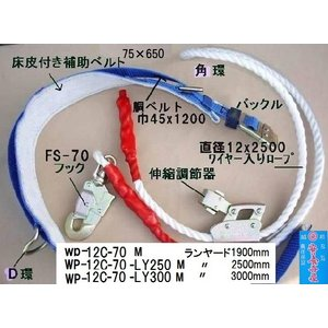 「WP-12C-70-M」U字吊り柱上安全帯 ロープ直径12mm×1900mm 胴ベルト巾45mm×1200mm・補助ベルト巾75mm×650mm 重さ1720g|anyoujiya-1