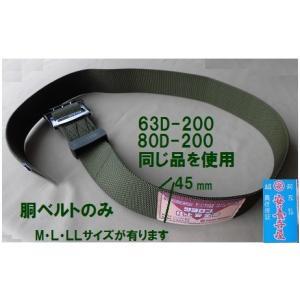 胴ベルト「WP-63D-200-L」 胴補助ベルト「WP-63D-120-L」の内の胴ベルトのみ販売 Lサイズ1400mm|anyoujiya-1