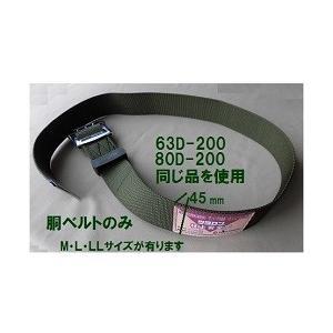 「WP-63D-200-M」 Mサイズ(1200mm) 安全帯「63D-120」のうちの胴ベルトのみ 藤井電工 ツヨロン|anyoujiya-1