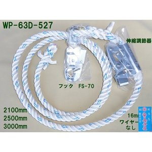 「WP-63D-527」電気工事用ランヤード 1本吊り兼用 右利き用 ワイヤ-なし|anyoujiya-1