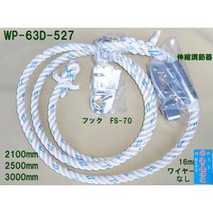 「WP-63D-527-LY250」 電気工事・建設・土木・一般作業用ランヤード ワイヤーなし   |anyoujiya-1