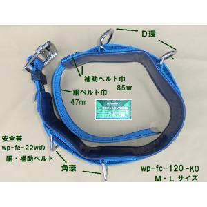 「WP-FC-120-M-KO」胴・補助ベルトMサイズでD環2ケ・角環2ケ付 Mサイズ KO型」|anyoujiya-1