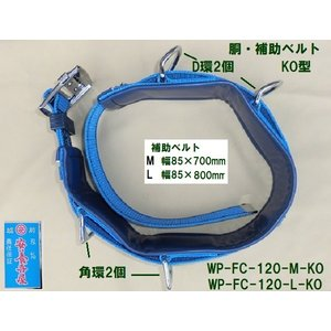 胴・補助ベルトKO型Mサイズ「WP-FC-120-W-M-KO」 胴1200mm補助ベルト700mmのD環2ケ・角環2ケ付|anyoujiya-1