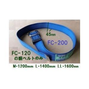 胴ベルト「WP-FC-200-L」巾45mm長さ1400mm・・・「FC-120」の内の胴ベルトのみの販売|anyoujiya-1