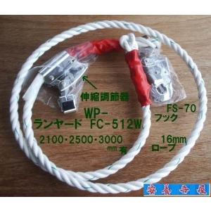 ランヤード「WP-FC-512-W-LY300」 柱上安全帯ロープ U字吊り ランヤード|anyoujiya-1