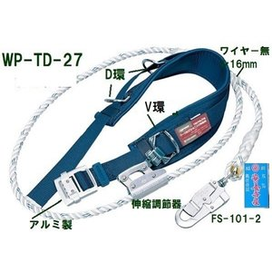 TD柱上安全帯「WP-TD-27-BL2-M」胴・補助ベルト ワイヤー無ランヤード フックFS101-2|anyoujiya-1