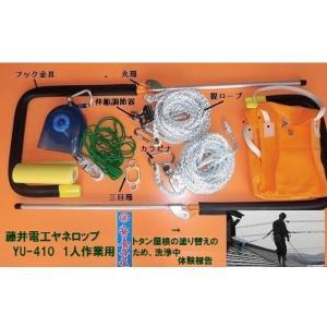 ヤネロップ YU- 410  一人用 ツヨロン藤井電工 屋根雪下ろし 墜落防止|anyoujiya-1