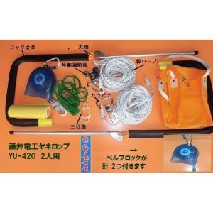 ヤネロップ YU-420  2人屋根作業用 ツヨロン 藤井電工 屋根 墜落防止|anyoujiya-1