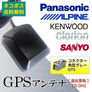 高感度 GPSアンテナ GT5 パイオニア パナソニック サンヨー クラリオン アゼスト カーナビ ...