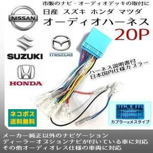 オーディオハーネス 20ピン 配電図付AO2-S2000 スズキ 日産 ホンダ マツダ アコード イ...