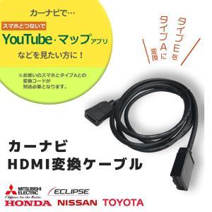 HDMI 変換 ケーブル カーナビ用 タイプE を タイプA へ 接続 配線 コード アダプター ホ...