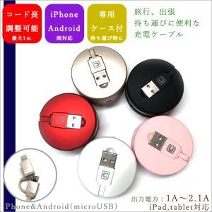 メール便 送料無料 巻き取り式 iPhone,Andorid対応 充電ケーブル ケース付 iPhon...