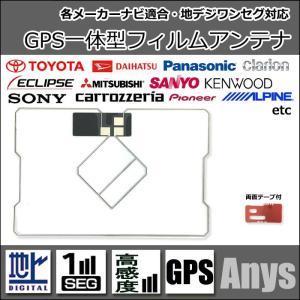 【メール便送料無料】GPS/一体型/フィルムアンテナ/セット...