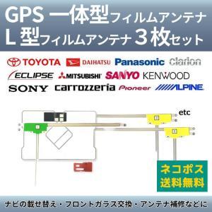 【メール便送料無料】GPS一体型 フィル...