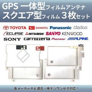 GPS一体型 フィルムアンテナ & スクエア型 4枚セット イクリプス 高感度 AVN339M AV...