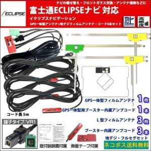 イクリプス AVN-G03 GPS一体型フィルムアンテナ L型アンテナ アンテナコード フルセグセッ...