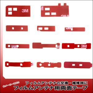 フィルムアンテナ両面テープ/アンテナコード/GPS一体型/地デジ/フィルムアンテナブースター/カーナ...