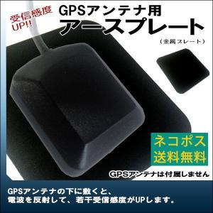 GPSアンテナ アースプレート シート GPSアースプレート 高感度 汎用 イクリプス ケンウッド ...