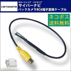 カロッツェリア AVIC-CW900 バックカメラ RCA変...