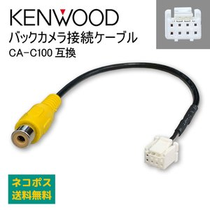 バックカメラ 接続 ケーブル ケンウッド  RCA変換  CA-C100 互換 KENWOOD ケン...