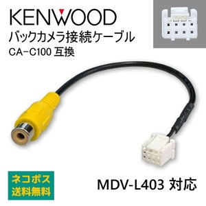 バックカメラ接続ケーブル ケンウッド  MDV-L403 RCA変換  2016年モデル CA-C1...