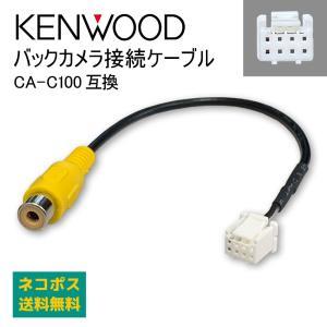 バックカメラ接続ケーブル ケンウッド MDV-M906HD RCA変換  2019年モデル CA-C...