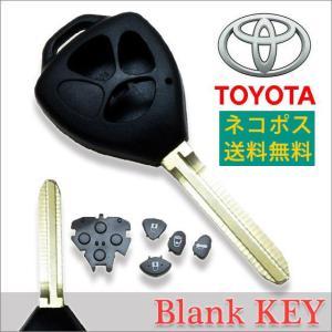 キーレスのボタンが3ボタン仕様のブランクキーです   スペアキー、鍵の折れ、割れ、傷汚れ等にお安く改...