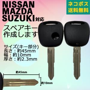 キーカット付 高品質ブランクキー スズキ アルト 1穴 ワイヤレスボタン スペア キー カギ 鍵 割...