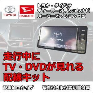 走行中テレビ ナビ操作ができる 配線キット ダイハツ 2017年モデル ALPNM-ZYX9D ディ...
