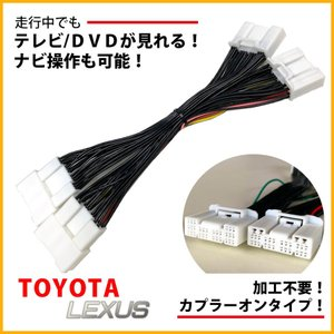 最新 トヨタ C-HR NGX10 NGX50 ZYX11 R1.11〜 純正ナビ 走行中にテレビが...