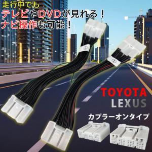 最新 カローラ NRE210 ZRE212 ZWE211 ZWE214 R1.9〜 テレビキット 純...