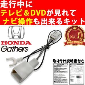 HONDA Gathers 用 キャンセラー ホンダ テレビ/ナビキット ディーラーオプションナビ ...