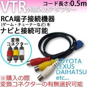 VTR アダプター 外部入力 配線 トヨタ 標準装備 メーカーオプション ナビ セルシオ H13.8...