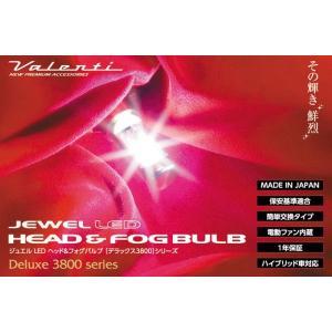 Valenti/ヴァレンティ ジュエルLEDフォグバルブ Deluxe3800 series H8・H11・H16/2800K (※必ず装着車両のバルブの形状を確認して下さい)