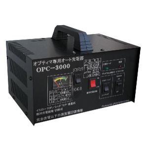 OPTIMA/オプティマ バッテリー専用充電器 OPC-3000Ver3 ブラックバージョン